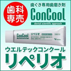 【ウェルテック コンクール リペリオ 80g 医薬部...