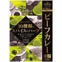 【国立薬膳カレー ビーフカレー 30種類のスパイス...