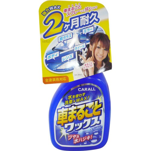 単品販売【カーオール 車まるごとワックススプレ...