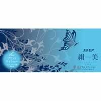 【エルモア 絹美(kinubi)スタイリッシュブルー 40...