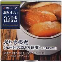 【明治屋 おいしい缶詰 ぶり大根煮(九州沖天然ぶ...