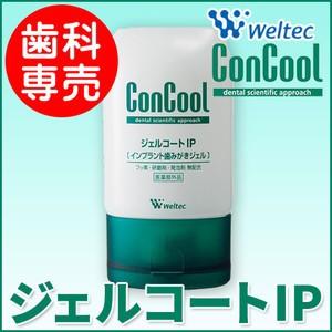 【ウエルテック コンクール ジェルコートIP 90g ...