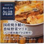 【明治屋 おいしい缶詰 国産焼き鯖の香味野菜マリ...