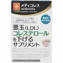 【ゴールデンクロス メディコレス 80粒】※税抜50...