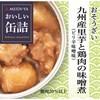 【明治屋 おいしい缶詰 おそうざい 九州産里芋と...