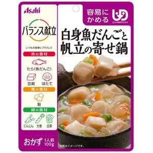 【バランス献立 白身魚だんごと帆立の寄せ鍋 100g...