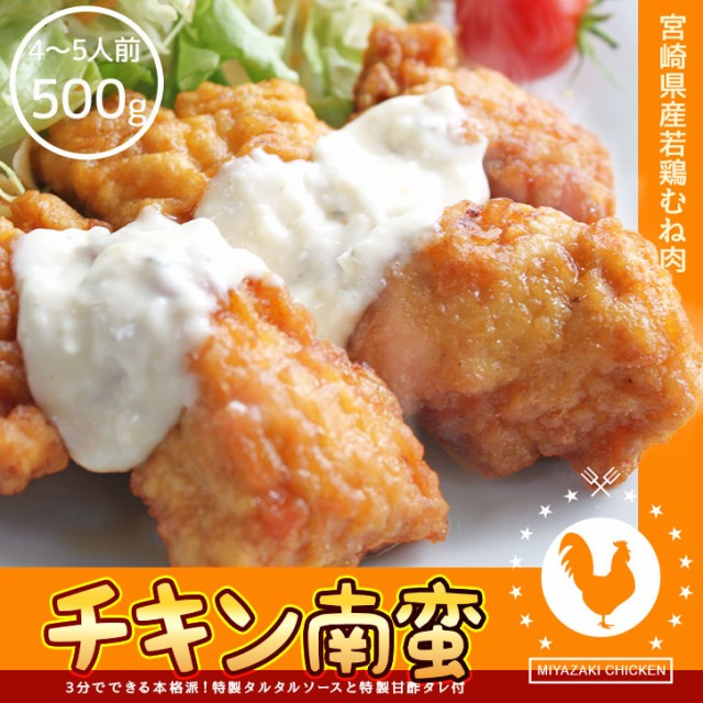 宮崎名物 チキン南蛮(ムネ肉)500gたっぷり4〜5人...