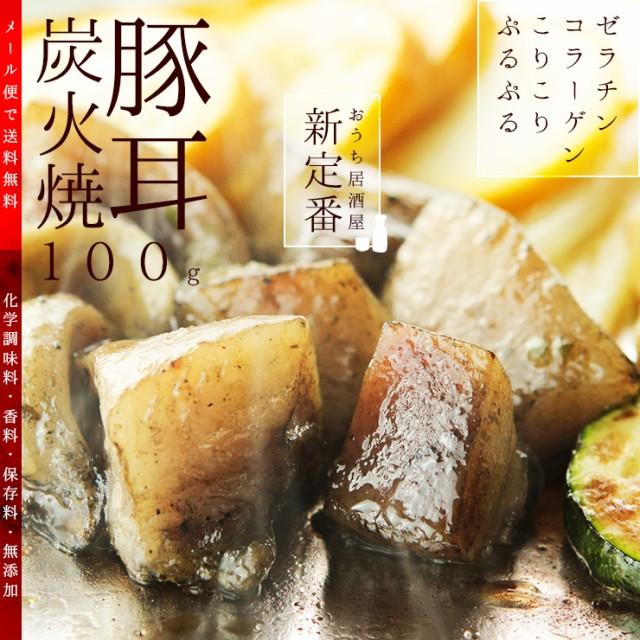 【送料無料】宮崎名物 豚耳炭火焼 100g×2