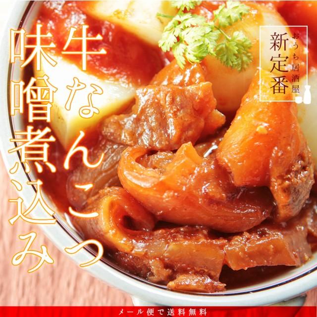 【送料無料】国産牛なんこつ使用 牛なんこつ味噌...