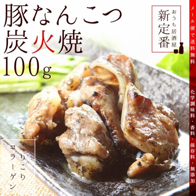 【送料無料】 豚なんこつ炭火焼 100g×2 焼き...
