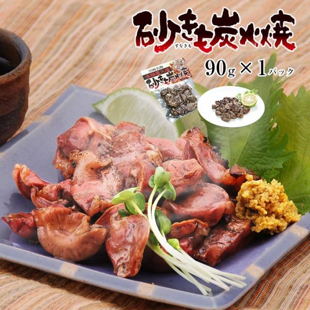 【送料無料】宮崎名物 砂肝炭火焼 【 宮崎 肉 焼...