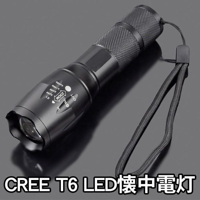 【1000円 ポッキリ】【送料無料】CREE T6 LED懐中電灯 ブラック 高輝度 200m先も照らせる ズームライト クリー社製チップ