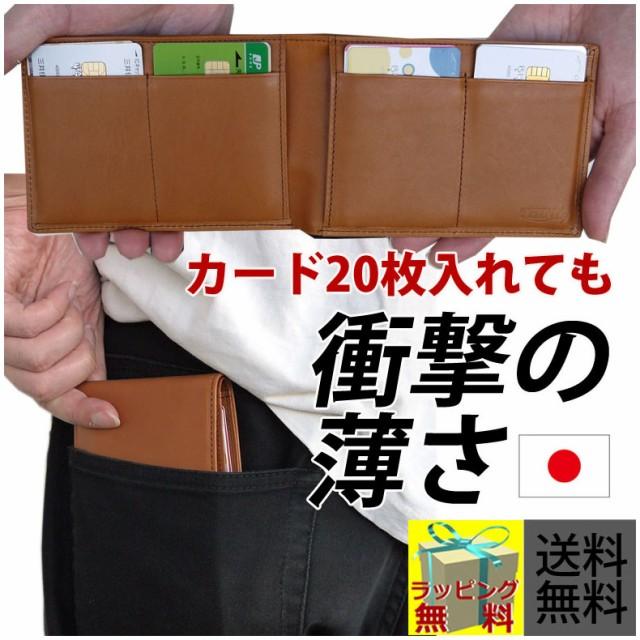 送料無料 財布 薄い メンズ 財布 カードケースの...