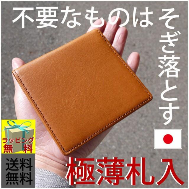 送料無料 財布 小さい 薄い 財布 小さめ 財布 小...