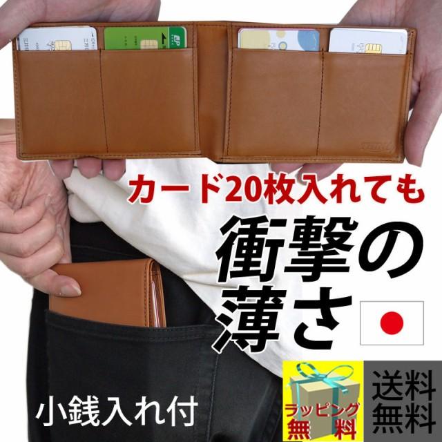 送料無料 財布 薄い メンズ 財布 カード20枚 財布...