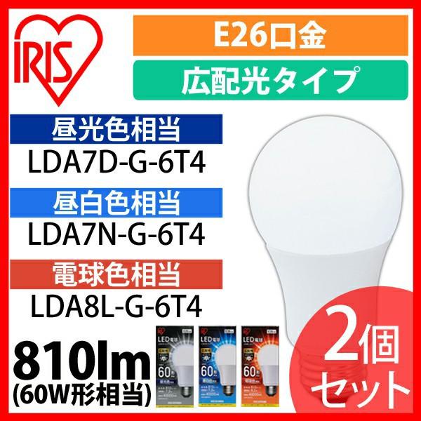 【2個セット】LED電球 E26 広配光タイプ 60形相当...