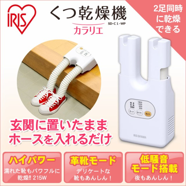 靴乾燥機 くつ乾燥機 カラリエ SD-C1-WP アイリス...