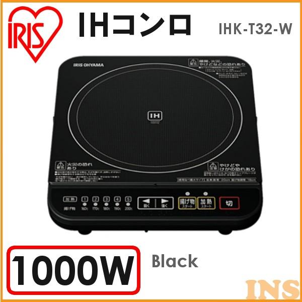 IHクッキングヒーター 1000W IHK-T32-B送料無料 ...