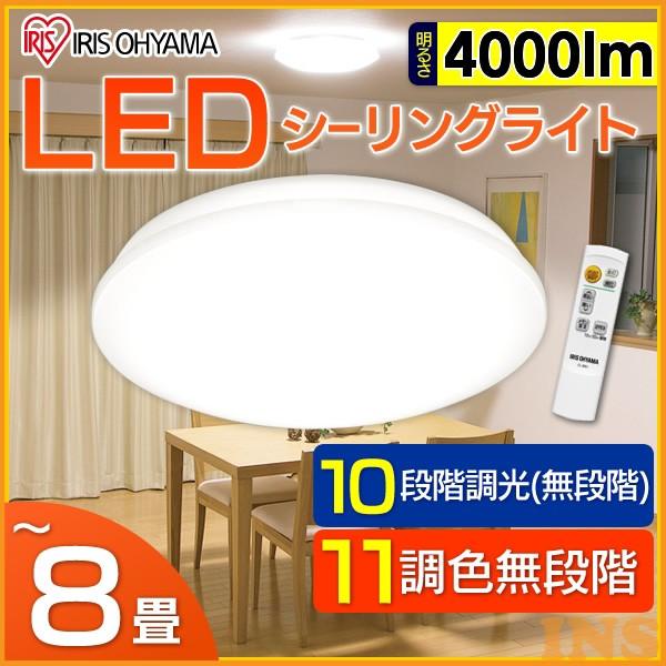 【訳アリ】【訳あり】LEDシーリングライト 8畳調色 4000lm CL8DL-4.0 アイリスオーヤマ 送料無料