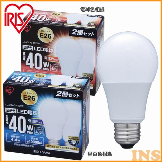 【2個セット】LED電球 広配光タイプ 昼白色相当・...