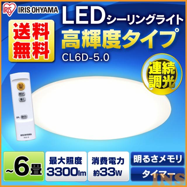 シーリングライト LED 6畳 調光 3300lm CL6D-5.0 ...