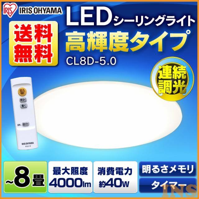 LEDシーリングライト 本体 8畳 調光 4000lm CL8D-5.0 アイリスオーヤマ シンプル 照明 ライト リモコン付 インテリア照明 おしゃれ