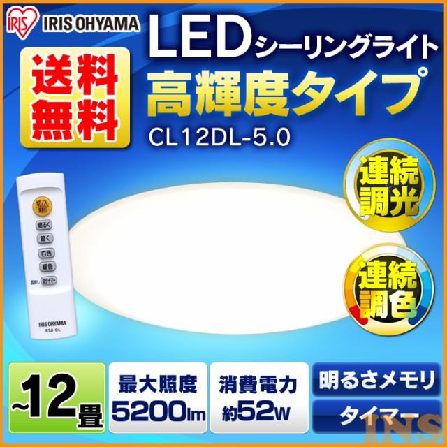 LEDシーリングライト 本体 12畳 調色 5200lm CL12DL-5.0 アイリスオーヤマ シンプル 照明 ライト リモコン付 インテリア照明 おしゃれ