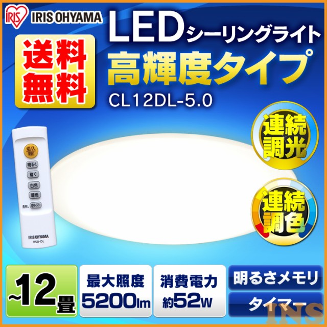 LEDシーリングライト 本体 12畳 調色 5200lm CL12...