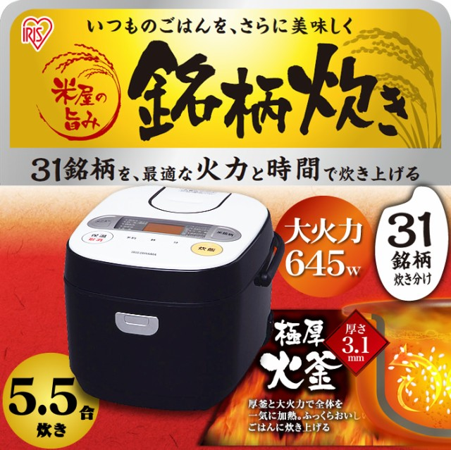米屋の旨み 銘柄炊き ジャー炊飯器 RC-MA50-B送料無料 炊飯器 5.5合 炊飯ジャー 炊き分け機能搭載 31銘柄炊き分け 極厚火釜 大火力 煮込