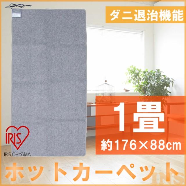 送料無料 電気ホットカーペット (本体) 1畳 176×...