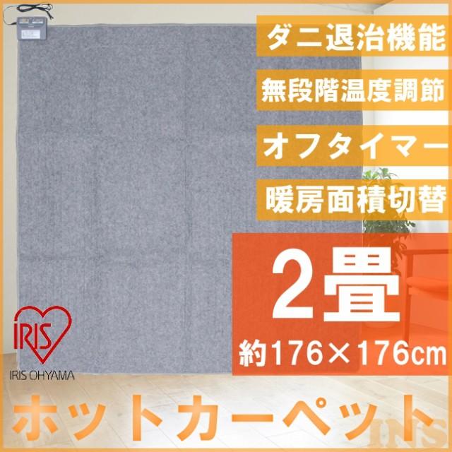 ホットカーペット 2畳 176×176cm IHC-20-H 本体 ...
