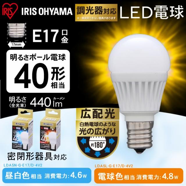 LED電球 E17 40W 調光 昼白色 LDA5N-G・電球色 LD...