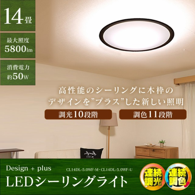LEDシーリングライト 本体 5.0シリーズ 木調フレーム CL14DL-5.0WF 14畳 調色 アイリスオーヤマ 送料無料