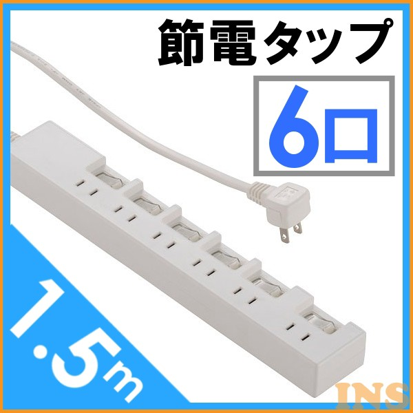 【延長コード】6口 1.5m 節電タップ HS-T1392W【O...