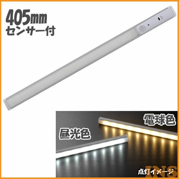 【led 人感センサー】LEDエコスリム 405mm センサー付【ライト 照明】 LT-NLD65 昼光色・電球色【D】【OHM】【送料無料】