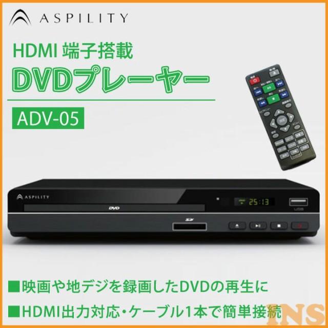 DVDプレーヤー 本体 ADV-05 DVDプレーヤー CDプレ...