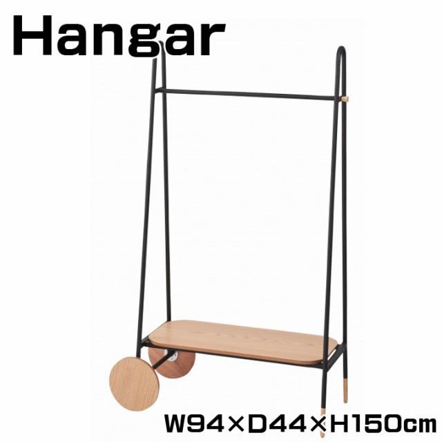 ハンガーラック ハンガー 木製 スチール 幅94cm ...