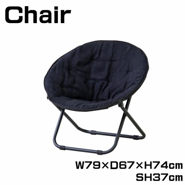 チェア 椅子 ソーサーチェア 折りたたみイス いす...