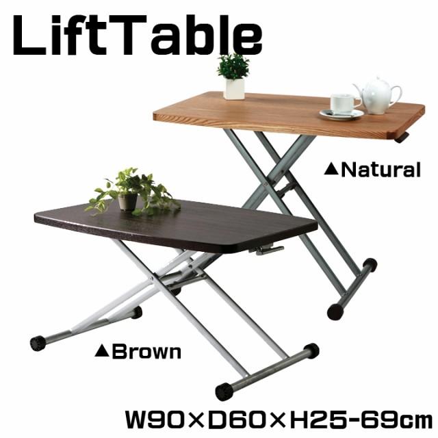テーブル 昇降式 リフトテーブル 木製 スチール ...
