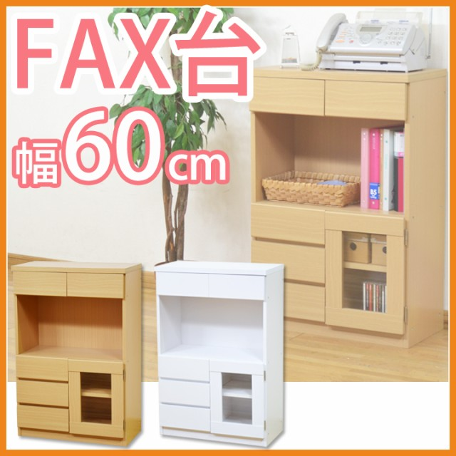 ファックス台 リビングボード FAX台 電話台 tel台...
