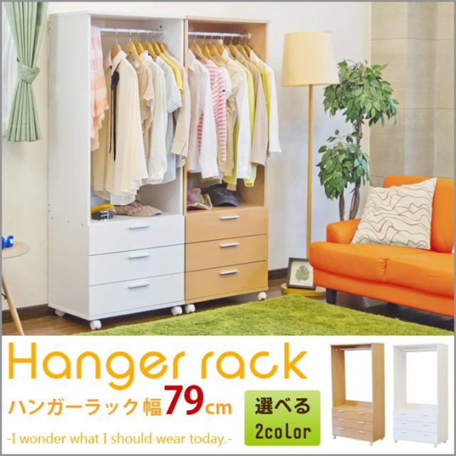 ハンガーラック ハンガーロッカー 木製 幅79cm キ...