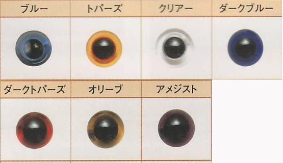 エクセレントグラス・アイ カラー6mm H430-102...