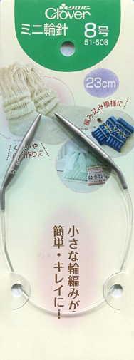クロバーミニ輪針 23cm 8号(4.5mm) clo51-508