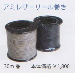 丸革ひも アミレザー大巻30m 1.0mm メルヘンア...