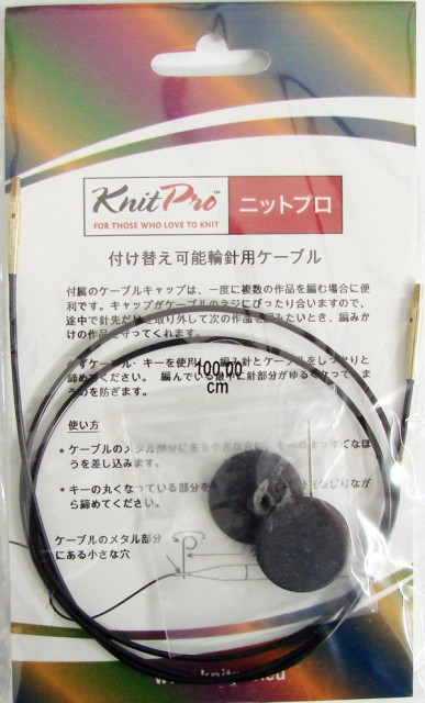 ニットプロ 付け替え式 輪針用ケーブル(黒・ゴー...