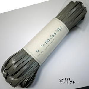 ラ メルヘンテープ 138 マットグレー 5mm幅・30m ...