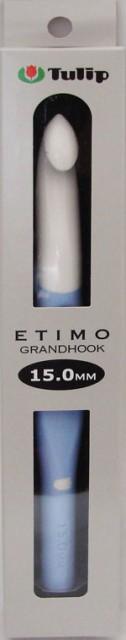 ETIMO エティモ グランフック かぎ針 15mm (T16-1...
