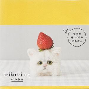 ダルマ trikotri KIT ペルシャ 猫 01-148E 【KY】...