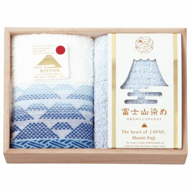 富士山染め ウォッシュタオル2枚セット【ブルー】...