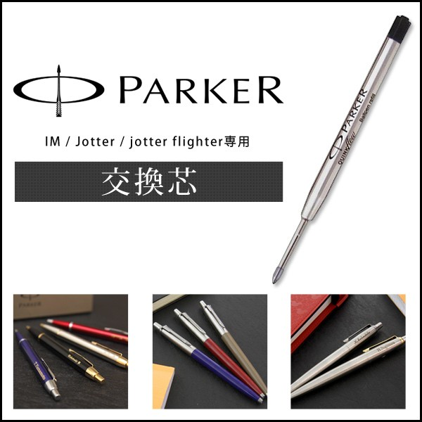 メール便送料無料 パーカーPaker IM・Paker JOTTE...